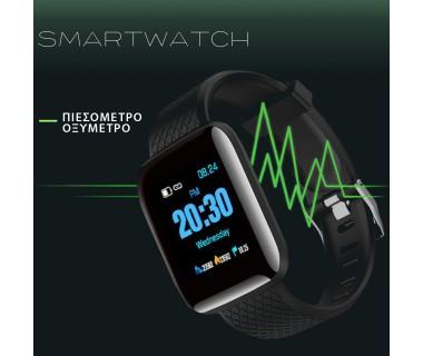 Έξυπνο Ρολόι μετράει την αρτηριακή πίεση και το οξυγόνο του αίματος (Οξύμετρο-Πιεσομετρο)