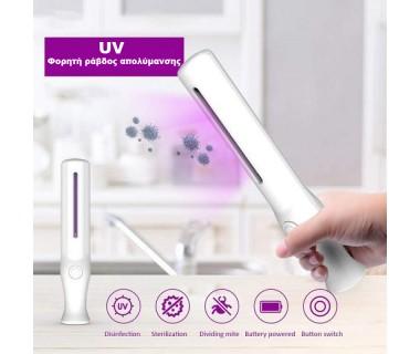 UV Φορητή ράβδος απολύμανσης